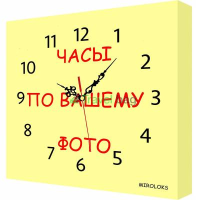 Настенные часы MIROLOKS по вашему фото 35х35 см M00044