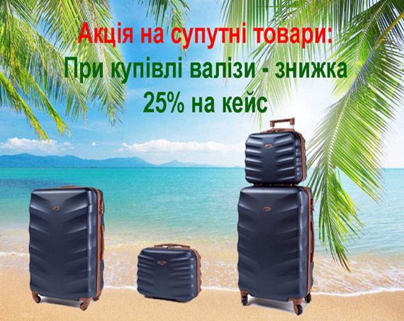 a0515c24d316 Интернет-магазин чемоданов, дорожных сумок и рюкзаков - Travel Bag